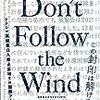 「Don't Follow the Wind」Non-Visitor Center展