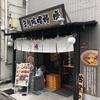 名店「さっぽろ純連」の元店長が始めた「炙り味噌麺 優」で味噌らぁめんを頂いた!