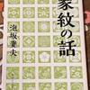 西洋紋章を描きながら、いや、だからこそ日本の「家紋の話」。