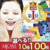 15分で潤いチャージ!【APM24 シートマスク100枚】〈3000円以下〉