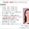 名月☆ &【大阪 バレエ大人クラス】『美姿勢!簡単クラシックバレエ』10月の開講日は9日と30日の土曜日♪