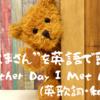 """【70】""""森のくまさん""""を英語で歌おう!「The Other Day I Met A Bear」(英歌詞・和訳付き)"""