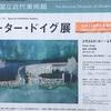 プリムス君と東京国立近代美術館