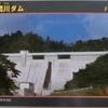 野間川ダム