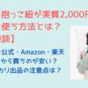 【お得】新品のコニーの抱っこ紐が実質2,000円!お得に使う方法とは?【体験談】