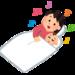 育児日記 ~生後3ヶ月 生活リズムを確立するために、先に寝かしつける生活スタイルに変えました~