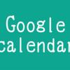 Googleカレンダーとシステム手帳をリンク