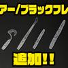 【ゲーリーヤマモト】実績の高いカラーに追加ラインナップ「グラブ・カットテール・ヤマセンコー クリアー/ブラックフレーク」通販サイト入荷!