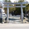【御朱印】茅部郡森町(旧砂原町) 砂原稲荷神社