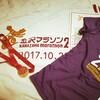 2017/10/29 金沢マラソンでシーズンベスト更新