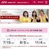 7/15に「立命館アジア太平洋大学APU」のオープンキャンパスに行ってきます