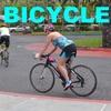 英単語が増える!語源イメージ (13)  BICYCLE 「2つの輪」でできた自転車