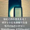 【RAVPower 6700mAhレビュー】なにこれ小せえ!ポケットにも余裕で入るモバイルバッテリー