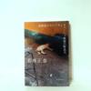 海外一人旅へ行きたくなる作品。オードリー若林氏の本【表参道のセレブ犬とカバーニャ要塞の野良犬】