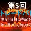 第5回FXトレードバトル『ご隠居杯』の参加者を募集開始!!