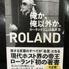 『俺か、俺以外か。』|ローランドさんは何となく私の好きなあの人に似ている|地方書店員の妄想