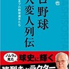 「プロ野球奇人変人列伝」(野村克也)
