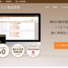 勤怠管理システム IEYASU APIをドライバー化:各種ツールから連携