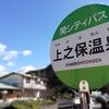【岐阜・関市の温泉】名古屋からの家族旅行や日帰り旅行に。上之保温泉ほほえみの湯