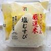 【セブンイレブン飯】塩むすび&おでんを食べました!という報告とレビュー