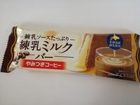 ロッテ「練乳ミルクバー」やみつきコーヒーは、文字通りやみつきだった。