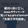 絶対に役に立つ。Webデザイナーが知ってるとはかどるPHP「先頭文字列削除」