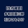 【生存確認】多和田真三郎