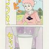 「チャー子と自販機」