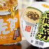 ご当地ラーメン第33回 山盛り高菜ラーメンと牛骨ラーメン、がばいうまか!(価格.comマガジン)