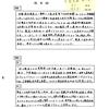 H28、29論文答案(監査)