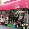 西中島の花屋さんchiko(チコ)