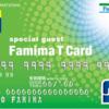 クレジット機能付きファミマTカードを作るだけでお小遣いがもらえる方法を公開
