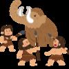 旧石器時代をわかりやすい説明で解説