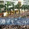 Fight for Freedom. Stand with Hong Kong
