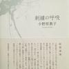 刺繍の呼吸 小野原教子詩集