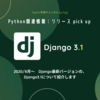 先取り情報:Django3.1について紹介します