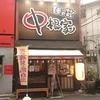 麺乃蔵 中根家@都立大学(2017.12.08訪問)