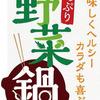 デザイン 図形使い 野菜鍋 タイトル イラスト カスミ 10月24日号