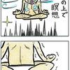 簡単な瞑想のやり方考え方