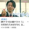 中村倫也company〜「恋あた10/20〜」