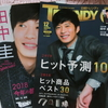 【独女マーケティング】田中圭さん表紙の日経トレンディ買ったので早速ファミマへ~ヒット商品研究0