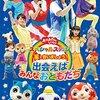 【愛知県:アイプラザ豊橋】ガラピコぷ~がやってきた1月7日(土)公演(チケット発売中です)