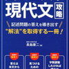 """『国語""""力""""』の指導にお悩みの方へオススメの参考書・問題集を3つご紹介。"""