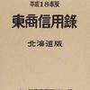 東商信用録 北海道版 平成18年版 mobiダウンロード