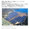 ソーラーパネルの危険性 これマジです 逃げるしかありません 2021年7月14日