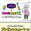 中村倫也company〜「ルマンドと100ワニが合体しちゃった!?」