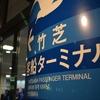 平成最後に東京旅行/利島―1