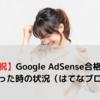 【祝】Google AdSense合格!受かった時の状況(はてなブログ)
