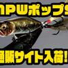 【メガバス】ネチネチ誘えるポッパー「MPWポップS」オンラインショップにて再販開始!