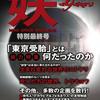 真・女神転生3HDリマスター「月刊妖(あやかし)特別最終号」のデジタル版